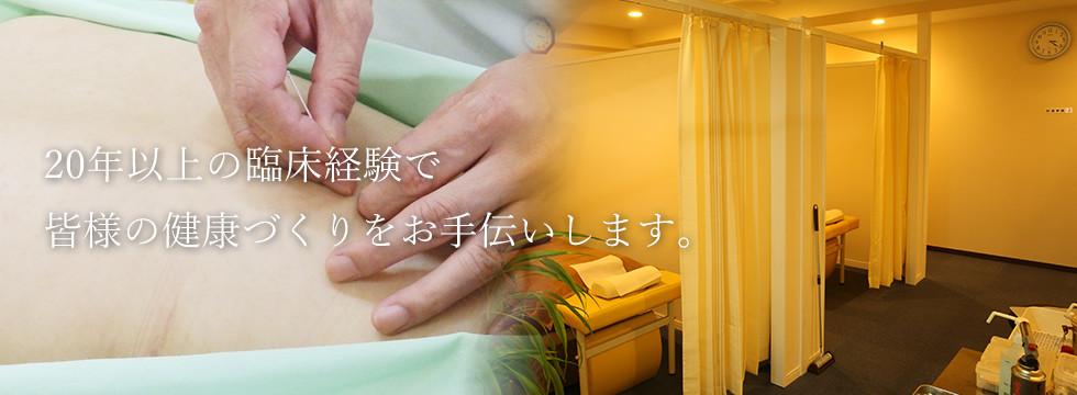 赤羽の不妊鍼灸,更年期障害の治療,うーさんの中医鍼灸院