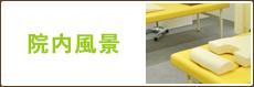 赤羽の不妊鍼灸,更年期障害の治療,院内風景